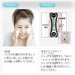 美顔器の使いかたSTEP1,2